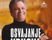 The cover of the Serbian edition of Chaudhary's autobiography