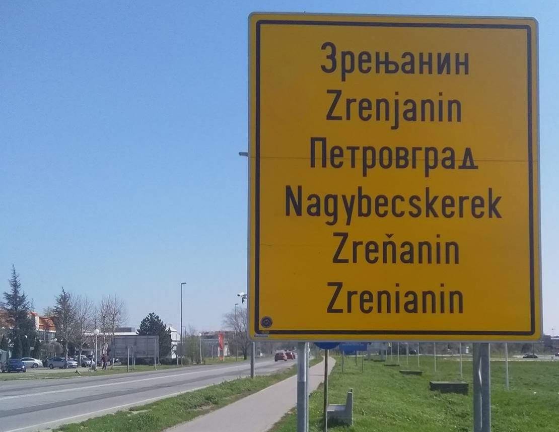Zrenjanin bi mogao treći put u svojoj istoriji da postane Petrovgrad/Lea Kockar