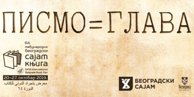 Večeras se otvara Beogradski sajam knjiga