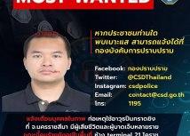 EPA-EFE/THAI ROYAL POLICE