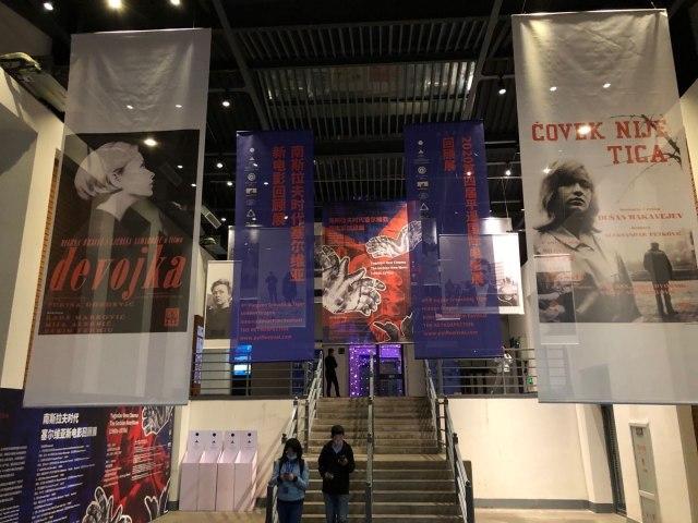 Stari talas, nova publika: Pet decenija kasnije srpski film opet u Kini